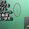 【ダイソージグQ&A】ダイソー『メタルジグ』の水中映像